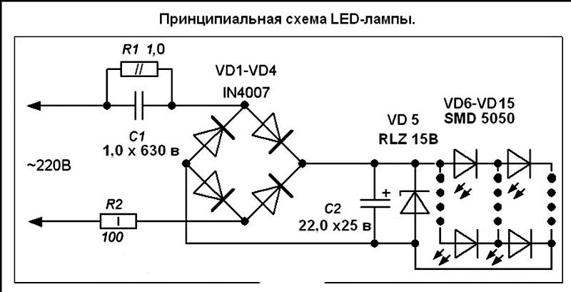 Схема led китайских ламп